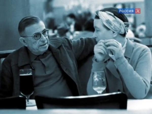 Гении и злодеи Жан Поль Сартр გენიოსები და ბოროტმოქმედები ჟან პოლ