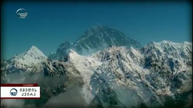 """მესტიაში """"კავკასიის მთის ცენტრი """" აშენდება - იმედის კვირის მორიგი მოგზაურობა ლეგენდარულ მთასვლელთან"""