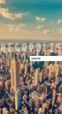 Хастл в Мегаполисе