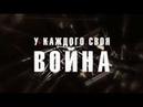 Шпана замоскворецкая У каждого своя война сериал 13 серия экранизация драма военный