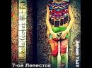 Mikola vs ATB - Summer 7 lepestok cover. Hi-Fia.ST.i. bootleg