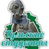 Тула студенты   ТулГУ   ТГПУ подслушано