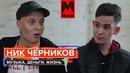 Ник Черников| О музыке, о деньгах, о жизни.| Большое Интервью.