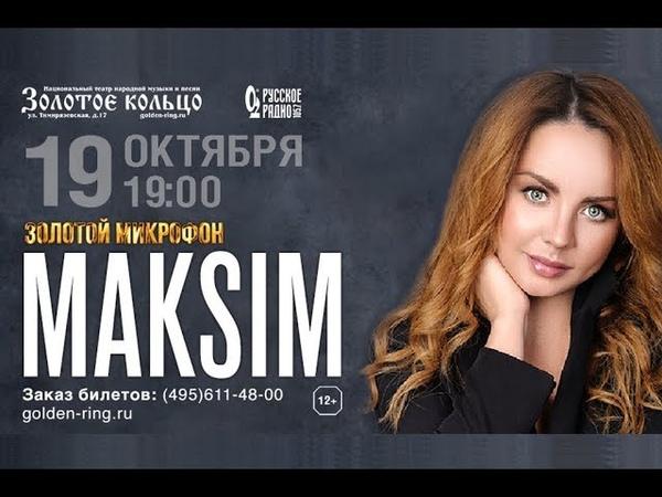 МакSим, 19.10.2018, Москва, театр Золотое кольцо. Полная версия.