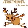 Подслушано - 34 школа Рязань