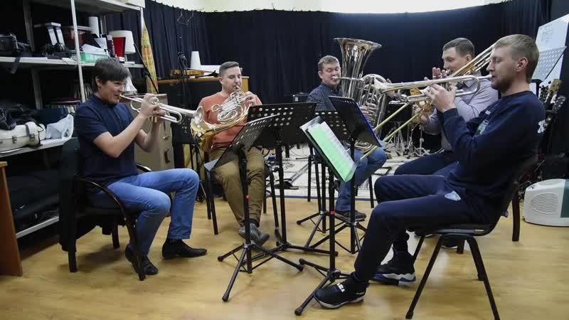 «Classic Brass»