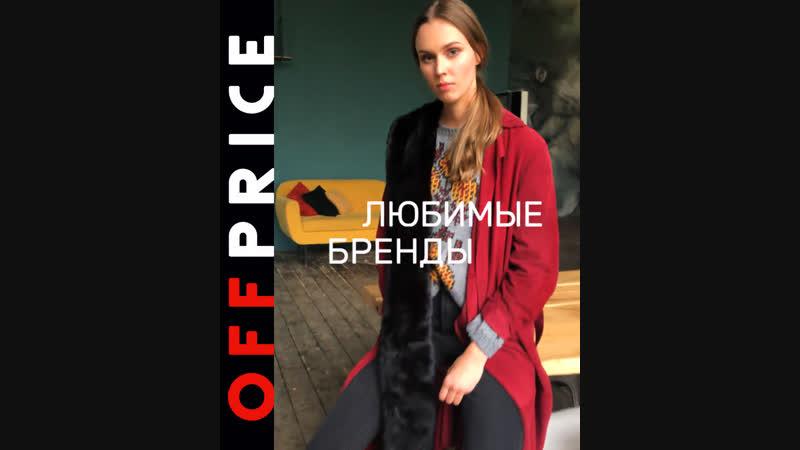 OFFPRICE в Южном Бутово