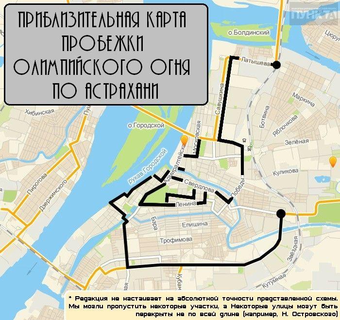 Карта-схема перекрытия улиц г.