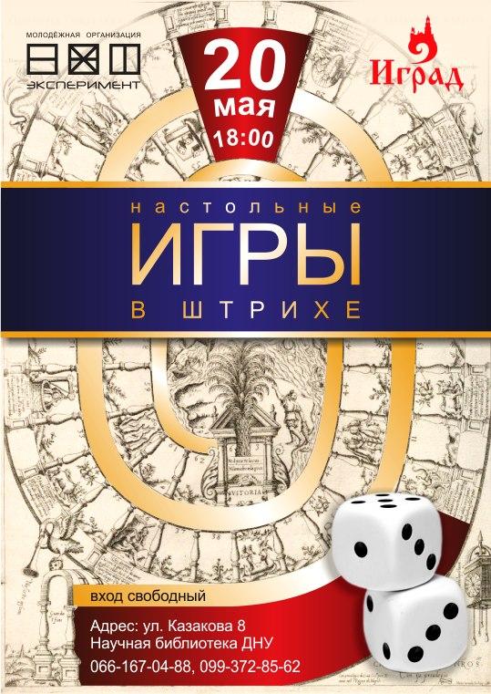 Настольные игры в творческом клубе ШТРИХ
