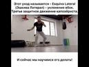 Capoeira technique. Ep.12: Esquiva Lateral (Эшкива Латерал) - уклонение вбок!