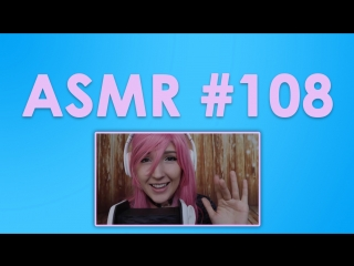 #108 asmr ( асмр ): seafoam kitten's  - tingle immunity. deep and intense mouth sounds, tongue wiggles, and ear cupping!