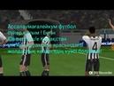 Казахстан(KFF) vs Juventus DLS18