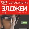 30 октября | ЭЛДЖЕЙ | PRIME HALL | Минск