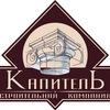 """Строительная компания """"Капитель"""" Челябинск"""