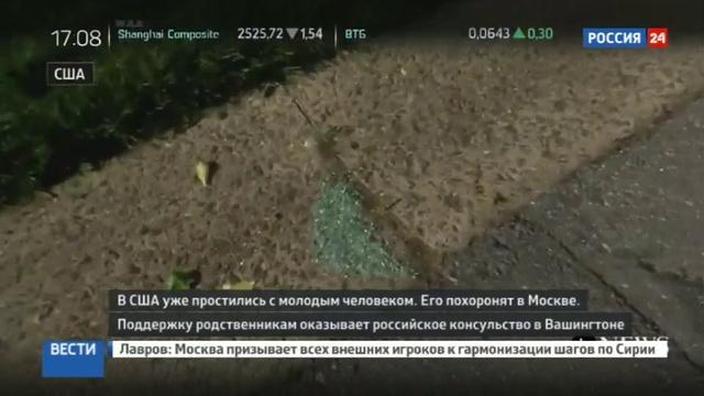 Новости на Россия 24 • Смерть накануне выпускного: полиция обещает 10 тысяч долларов за информацию об убийцах