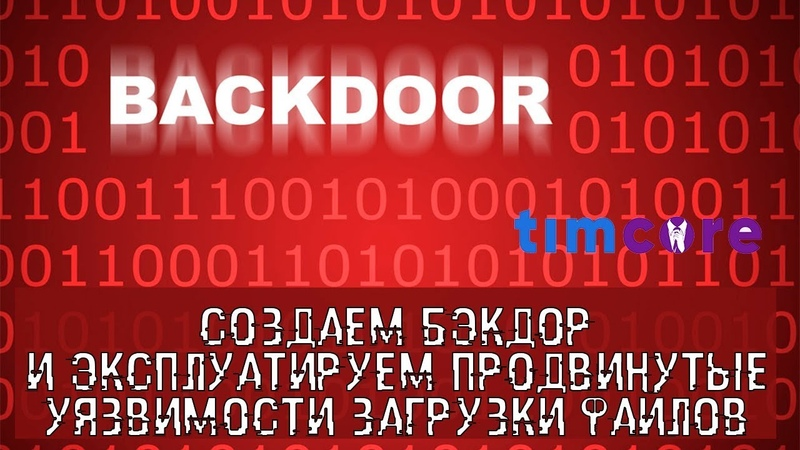 Создаем бэкдор и эксплуатируем продвинутые уязвимости загрузки файлов | Timcore