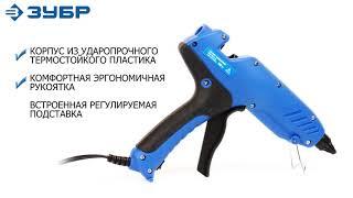 Термоклеящий пистолет ЗУБР ПРОФЕССИОНАЛ арт.06851-80-12