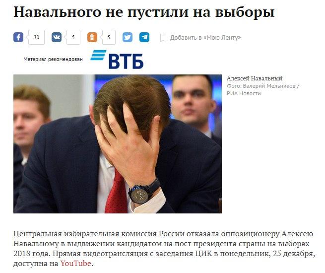 Навального не пустили на выборы