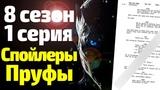 ВСЕ ПРУФЫ СЛИТОГО СЦЕНАРИЯ 1 СЕРИИ 8 СЕЗОНА ИГРЫ ПРЕСТОЛОВСПОЙЛЕРЫ