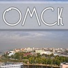 Подслушано Омск