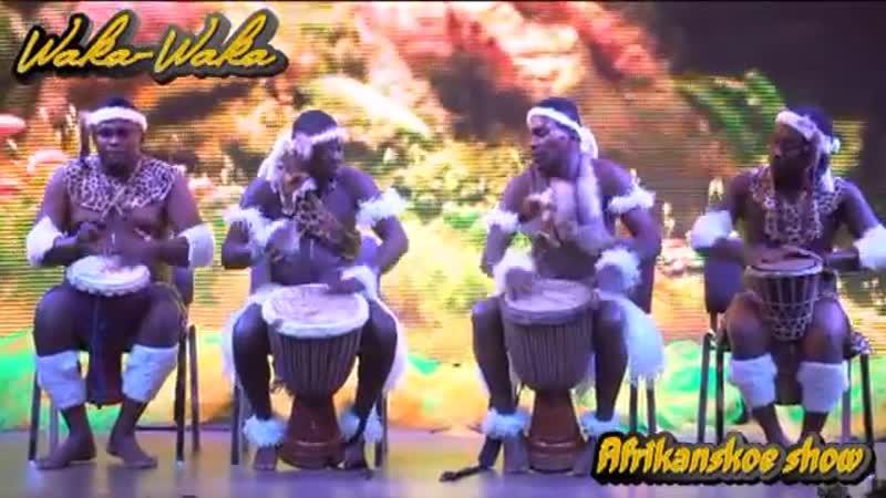 Афиканское шоу Waka-Waka - Видео промо » Freewka.com - Смотреть онлайн в хорощем качестве