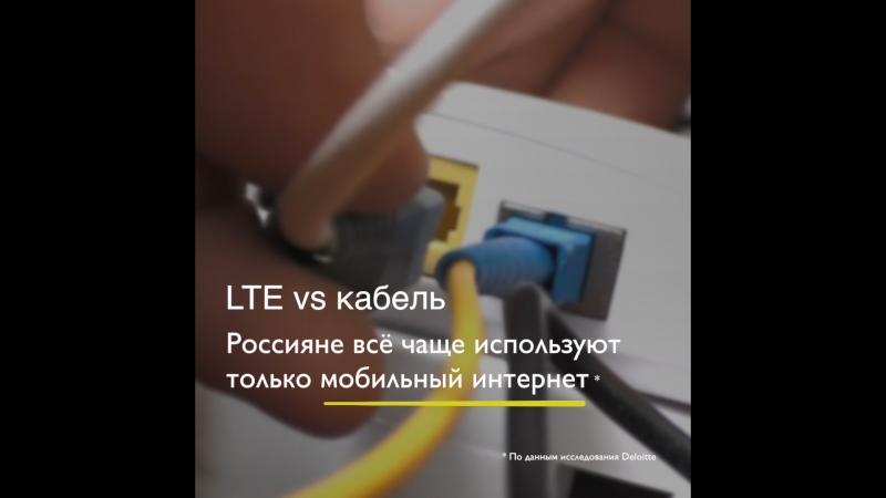 LTE vs Кабель