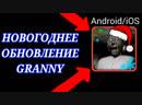 Новогодноее обновление 🎅 GRANNY Нашей любимой бабуси 🤗