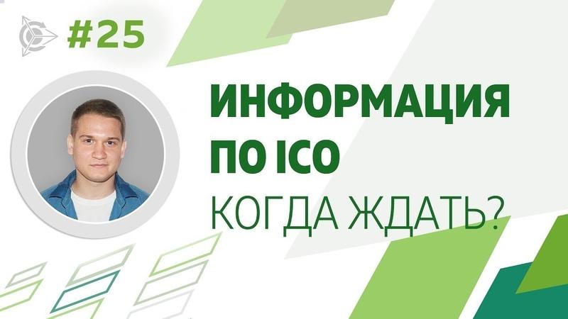 ▶25 Информация по ICO в Проекте Дуюнова 2018 l Павел Филиппов