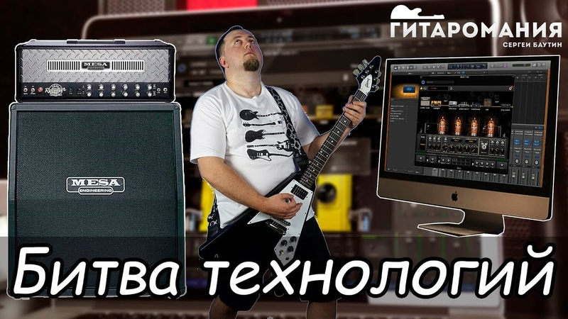 Сравнение ламповый преамп vs VST плагины Guitar Rig, Bias FX, Revalver