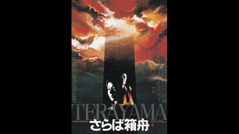 Прощай, ковчег _ Saraba hakobune (1984) Япония