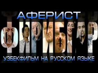 Аферист (узбекский фильм на русском языке)