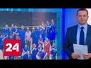 Сергей Шляпников сборная России по волейболу готова двигаться вперед Россия 24