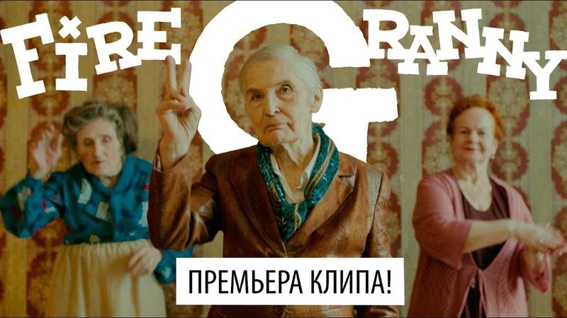 Fire Granny - Щипцы для орехов / щипцы для конфет