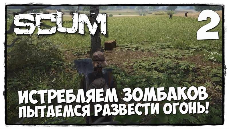 SCUM Выживание 2 ВОЯКА ЗОМБИ