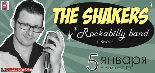 05.01 The SHAKERS ! MUSIC HALL !