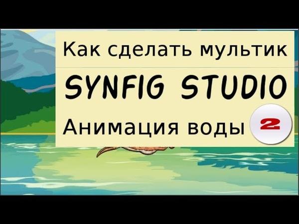 Анимация воды 2 в Synfig Studio Как сделать мультфильм 2D