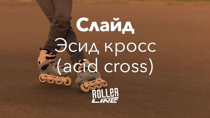 Эсид кросс (acid cross) | Школа роллеров RollerLine