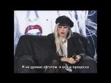 Lady Gaga — Интервью для «Next TV». Часть 1 (RUS SUB)