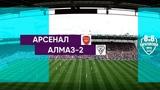 Арсенал - Алмаз-2 02 (01)