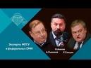 Е.Ю.Спицын, А.В.Пыжиков и Н.В.Асонов в программе Точка зрения. Финал закономерен