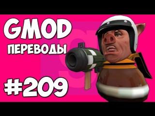 [Михакер] Garry's Mod Смешные моменты (перевод) #209 - СЕКРЕТНАЯ КОМНАТА Z (Гаррис Мод)