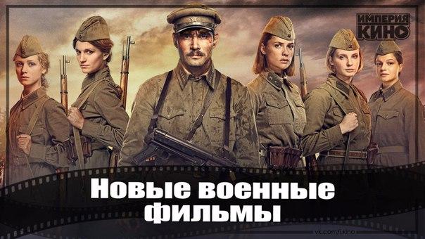 7 новых фильмов о великой отечественной войне.