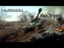Качаем ивент вместе с Олечкой I7E4EHI0IlIKA) /Wot Blitz