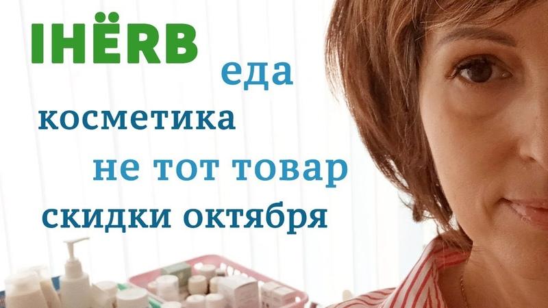 96| iHERB Прислали не тот товар | Посылки с едой и косметикой | Скидки на iHERB