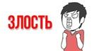 Злость и Раздажающие Моменты ◘ Русский Дубляж