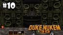 Duke Nukem 3D прохождение игры - E2M4 Fusion Station All Secrets Found 100