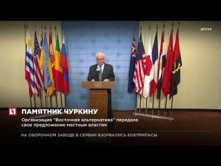 В  Республике Сербская хотят установить памятник Виталию Чуркину