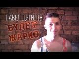 Студия танцев Shake City преподаватель по Jazz Funk Павел Дягилев