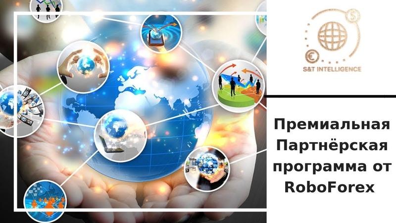 Премиальная Партнёрская программа от RoboForex совместно с ST INTELLIGENCE