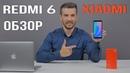 Смартфон Xiaomi Redmi 6 обзор и характеристики